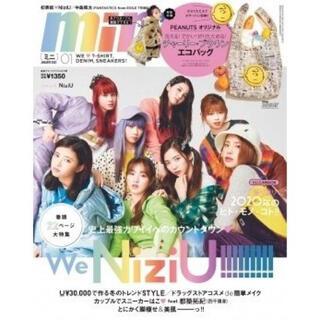 タカラジマシャ(宝島社)のmini(ミニ)2021年1月号 NiziU 雑誌のみ(その他)