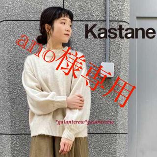 Kastane - 新品タグ付き KASTANEカスタネ 起毛モヘアタッチハイネックニット