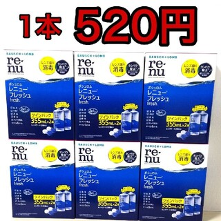 ボシュロムレニュー コンタクト洗浄液 355ml×12本【送料無料!新品!】