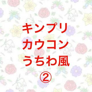 Johnny's - 【キンプリ】カウコン うちわ風 キーホルダー ②