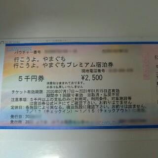 やまぐちプレミアム宿泊券25000円分(5000円×5枚)山口県