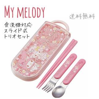 マイメロディ(マイメロディ)のサンリオ マイメロディ 食洗機対応 トリオセット 箸 スプーン フォーク 日本製(弁当用品)