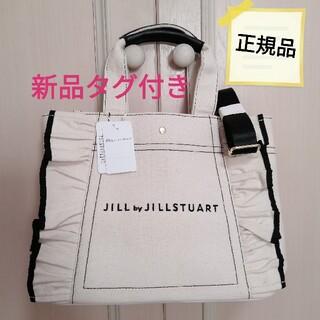 JILL by JILLSTUART - 新品タグ付◆完売品 JILL BY JILLSTUART フリルトートバッグ
