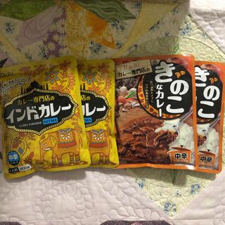 レトルト食品 カレー専門店のインド風カレー・きのこなカレー 中辛 計4袋(レトルト食品)