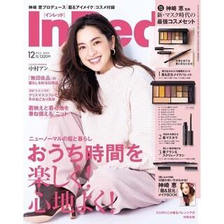タカラジマシャ(宝島社)のInRed インレッド 12月号 雑誌のみ 付録なし 送料込み(ファッション)