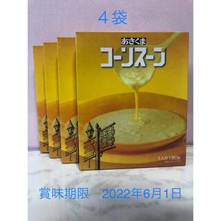 あさくま コーンスープ 4袋(レトルト食品)