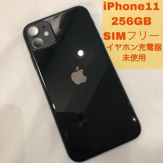 iPhone - iPhone11 ブラック 256GB  SIMフリー