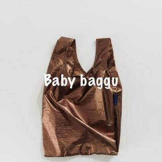 DEUXIEME CLASSE - 【新品未使用】BAGGU バグー baby メタリック コッパー