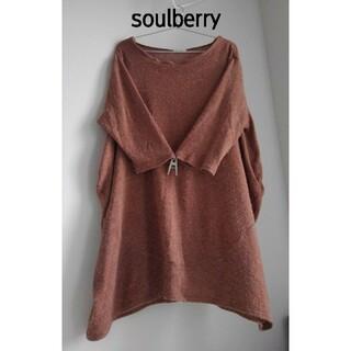 ソルベリー(Solberry)の「soulberry」起毛ニットのコクーン型チュニック(チュニック)