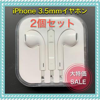 iPhone - iPhone イヤホン 3.5mm ジャック×2個