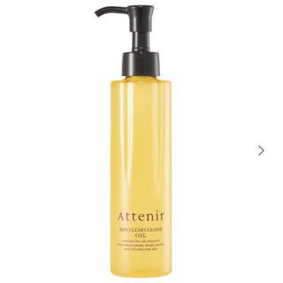 Attenir - 【新品未使用】アテニア スキンクリアクレンズ アロマタイプ 175ml