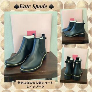 ケイトスペードニューヨーク(kate spade new york)の雨の日に素敵なレインブーツ!kate spade★sally boots★黒(レインブーツ/長靴)