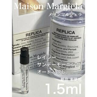 Maison Martin Margiela - [mm-r]メゾンマルジェラ レプリカ レイジーサンデーモーニング 1.5ml