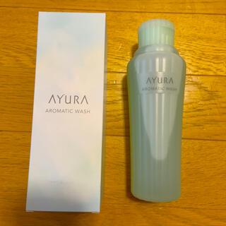 アユーラ(AYURA)の【新品】AYURA アロマティックウォッシュα(ボディソープ/石鹸)