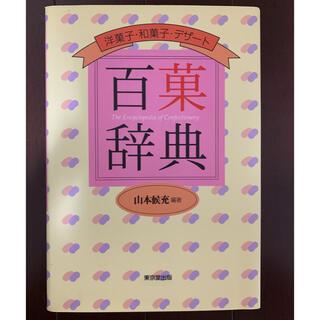 百菓辞典(菓子/デザート)