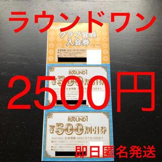 ラウンドワン 500円割引券 クーポン 株主優待