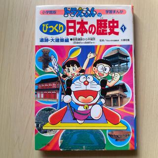 小学館 - ドラえもんのびっくり日本の歴史 遺跡・大建築編1