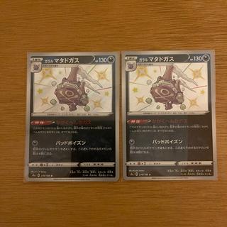 ポケモン - ポケモンカード ガラルマタドガス S 4枚セット