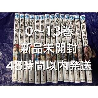 集英社 - 計14冊 0〜13巻 新品未開封 呪術廻戦 シュリンク付き 漫画 コミックス