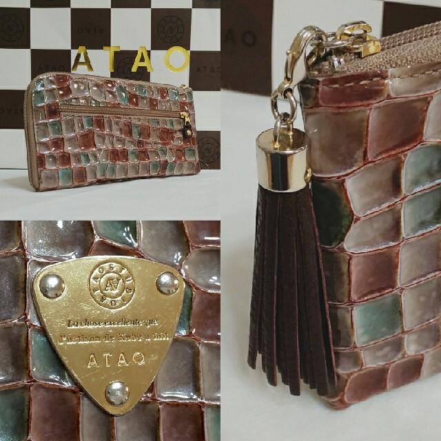 ATAO(アタオ)の《良品》アタオ リモヴィトロ アドリアエメラルド (本体のみ) レディースのファッション小物(財布)の商品写真