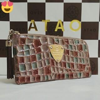 ATAO - 《良品》アタオ リモヴィトロ アドリアエメラルド (本体のみ)