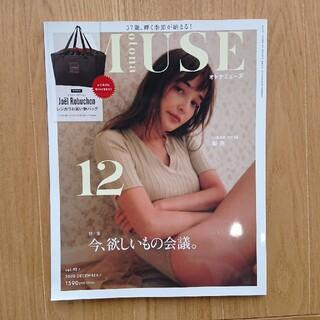 タカラジマシャ(宝島社)のオトナミューズ otonamuse 2020/12月号(ファッション)