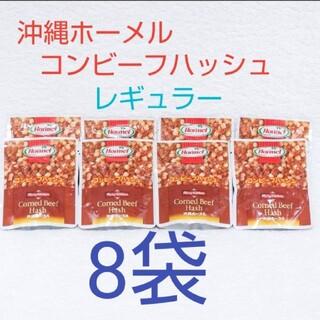 ホーメルコンビーフハッシュレギュラー8袋 71g 沖縄ホーメル レトルトパウチ(レトルト食品)