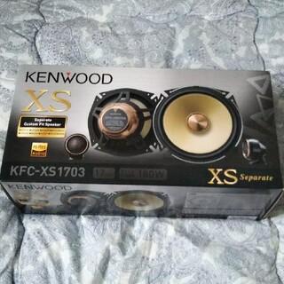 ケンウッド(KENWOOD)の【ケンウッド】 KFC-XS1703  17cmスピーカー(スピーカー)