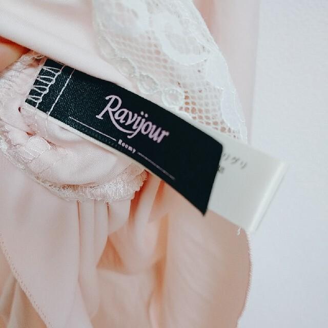 Ravijour(ラヴィジュール)のラヴィジュール ルームウェア レディースのルームウェア/パジャマ(ルームウェア)の商品写真