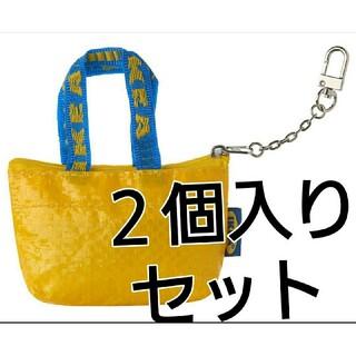 IKEA - 最安値♪原宿限定 新商品♪IKEAクノーリグ2個可愛いミニバッグキーホルダー付き