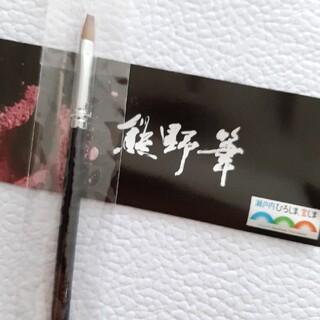 熊野筆(ブラシ・チップ)