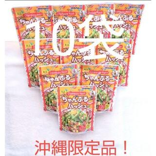 オキハムちゃんぷるーハッシュ10袋 75g 沖縄限定品 レトルトパウチ食品(レトルト食品)
