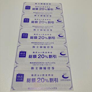 アオキ(AOKI)の快活クラブ 20%割引券(その他)
