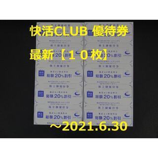 アオキ(AOKI)の最新【10枚】快活CLUB 20%割引券~2021.6.30 AOKI株主優待券(その他)