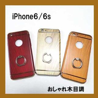 特別SALE!Phone6/6s ケース オシャレな木目調 バンカーリング付き