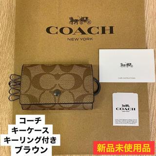 COACH - 新品コーチ ☆ 人気商品 キーケース