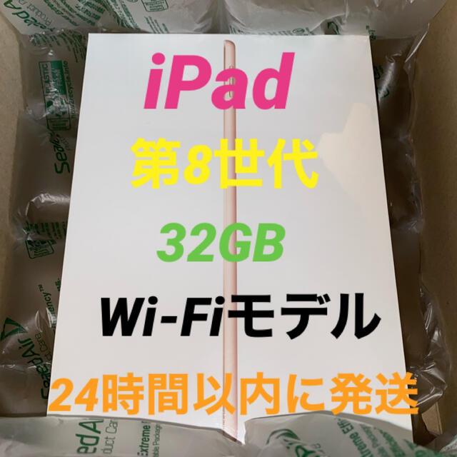 iPad(アイパッド)の新品未開封 iPad 第8世代 32GB Wi-Fiモデル 色/ゴールド スマホ/家電/カメラのPC/タブレット(タブレット)の商品写真