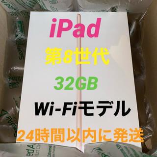 iPad - 新品未開封 iPad 第8世代 32GB Wi-Fiモデル 色/ゴールド