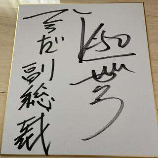 江頭2:50 直筆サイン色紙(サイン)