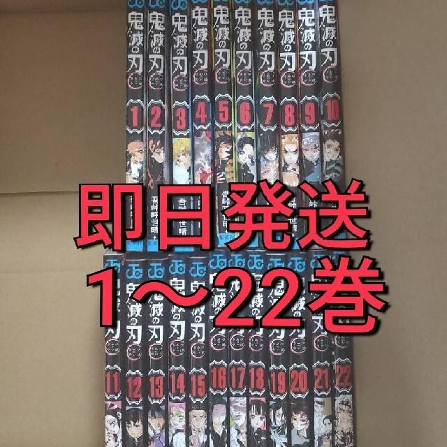 鬼滅の刃 1〜22巻セット エンタメ/ホビーの漫画(全巻セット)の商品写真