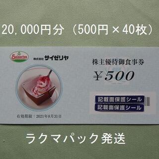 サイゼリヤ株主優待券20000円分(500円×40枚)ラクマパック発送 B