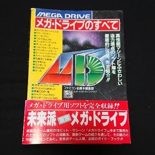 SEGA - メガドライブのすべて 攻略本
