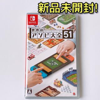 Nintendo Switch - 世界のアソビ大全51 新品未開封! ニンテンドースイッチ Switch ソフト