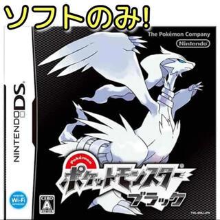ポケモン - ポケットモンスター ブラック ソフのみ! DS 3DS ポケモン ゲーム 任天堂