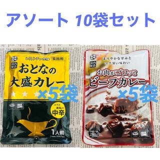 大容量☆ レトルトカレー 中辛 アソート10袋セット(レトルト食品)