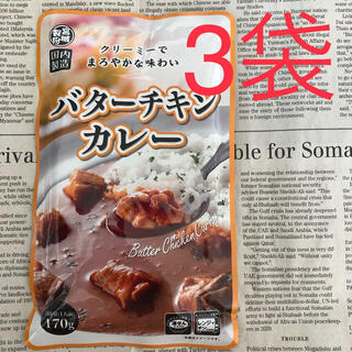 まろやかな味わい☆ バターチキンカレー 3袋