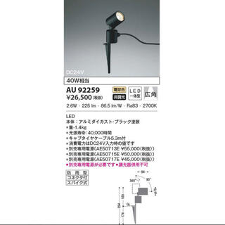 KOIZUMI - コイズミ AU92259 照明器具 エクステリアスパイクスポット LED 電球色