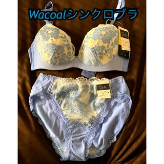 Wacoal - ワコール シンクロブラショーツセット 新品 M