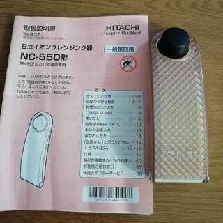 ヒタチ(日立)のHITACHI 美顔器 フェイスクリエ  (フェイスケア/美顔器)