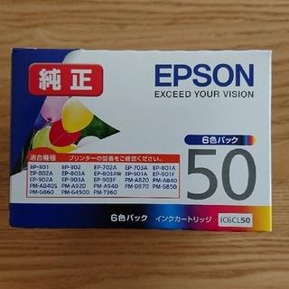 エプソン(EPSON)のEPSON エプソン 純正インクカートリッジ(OA機器)